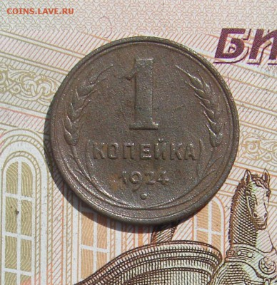 1 копейка 1924 до 19-05-2017 до 22-00 по Москве - 1 24 2 Р