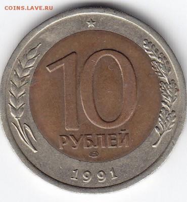 10 р. 1991 г. ЛМД (смещение) до 23.05.2017г в 22.00 - IMG