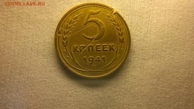 5 копеек 1941 г. до 23.05.2017 г. - 2017-05-13-2323