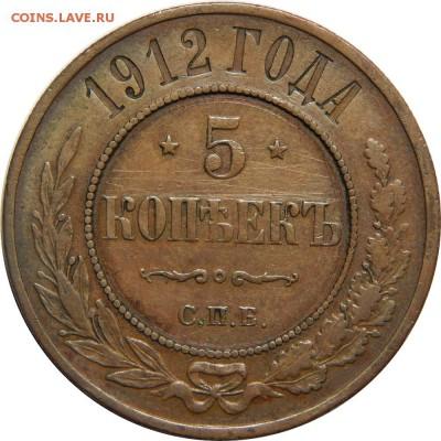 5 копеек 1912, с 200р! До 20 мая 23-00 - DSCN3060.JPG