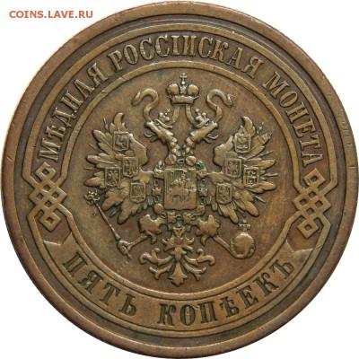 5 копеек 1912, с 200р! До 20 мая 23-00 - DSCN3062.JPG