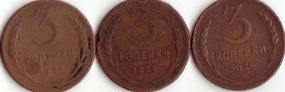 3 копейки 1924 - IMG