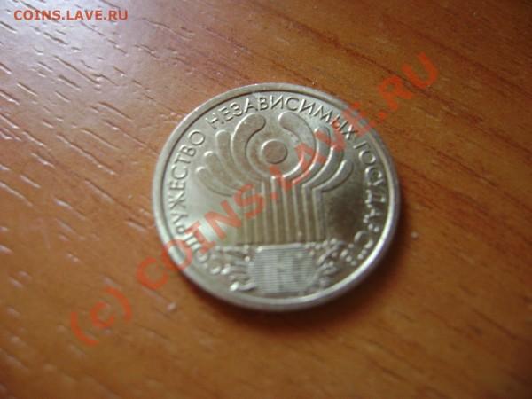 помогите нужно оценить несколько монеток - DSC00553