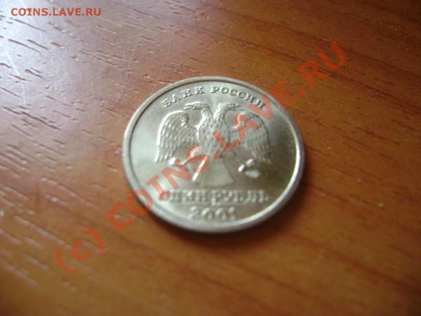 помогите нужно оценить несколько монеток - DSC00552