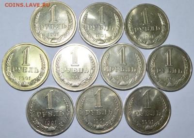 1 рубль 1991л 10шт.  до 23.05.17г. в 22:00 МСК - DSC_0001.JPG