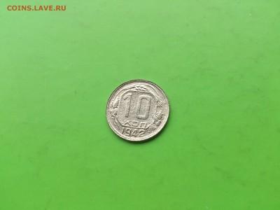 10коп 1942 до 23.05.17 _22.10 мск - DSC_8001.JPG