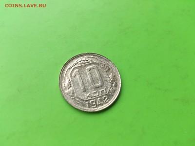 10коп 1942 до 23.05.17 _22.10 мск - DSC_7998.JPG