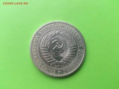 1 Рубль 1972 до 23.05.17 _22.10 мск - DSC_7939.JPG