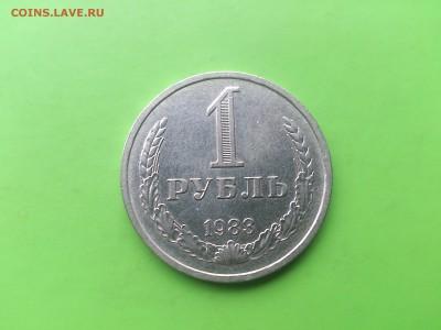 1 Рубль 1983 до 23.05.17 _22.10 мск . - DSC_7955.JPG