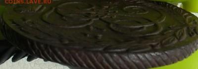 5 копеек 1794г. АМ, ПП,(гурт шнур), до 01.06., в 22.30. МСК. - SAM_0008.JPG