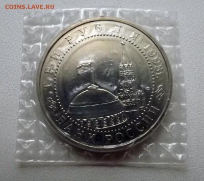 3 Рубля Курская дуга С 200 руб до 23.05.17 22-20 МСК - DSCF0399.JPG