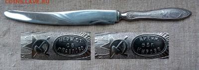 Ножи РИ и СССР - н2.JPG