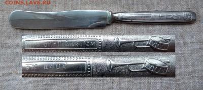 Ножи РИ и СССР - н6.JPG