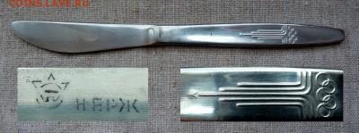 Ножи РИ и СССР - н1.JPG