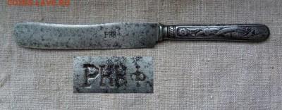 Ножи РИ и СССР - P1110908.JPG