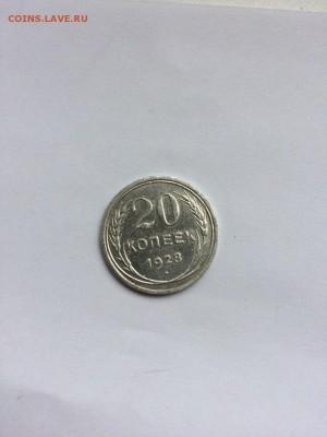 продам 20 копеек 1928 года перепутка,самара - 7qh40buYZo4