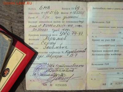 Авто БМВ 1949 г.в.-в реставрацию - DSC06486.JPG
