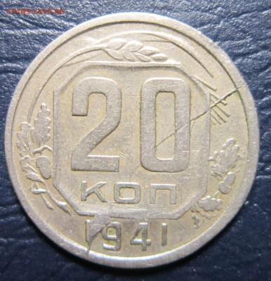 Бракованные монеты - 20к41-1