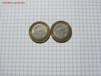 10 р бим Гагарин сп в блеске 2 шт до 27.05 - IMG_3700[1].JPG
