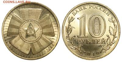 ГВС как сохрАнить - 10 рублей 2010 СПМД - 65 лет Победы