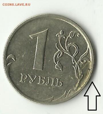 Бракованные монеты - брак2