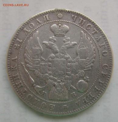 1 рубль 1844 и 1878 г.г. - 1844_1_r_KB_a