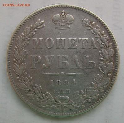 1 рубль 1844 и 1878 г.г. - 1844_1_r_KB_r