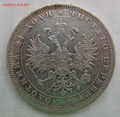 1 рубль 1844 и 1878 г.г. - 1878_1_r_NF_a