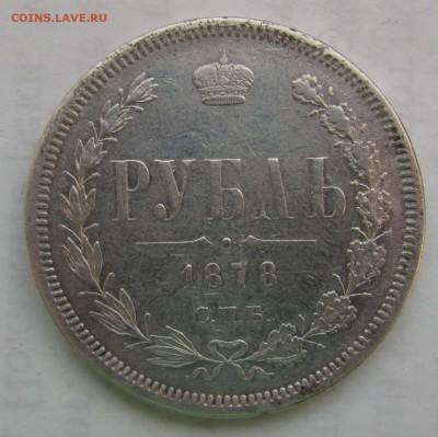 1 рубль 1844 и 1878 г.г. - 1878_1_r_NF_r