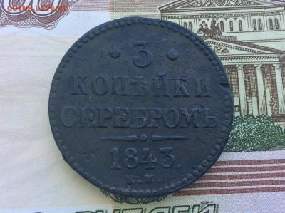 3 копейки серебром 1843 ЕМ - IMG_2584.JPG