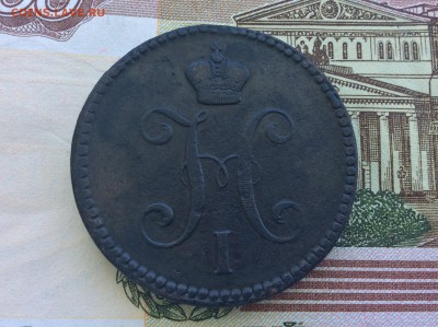 3 копейки серебром 1843 ЕМ - IMG_2586.JPG