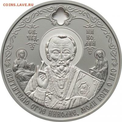 Христианство на монетах и жетонах - Ostrova-Kuka-2-Dollara-Nikolay-Chudotvorec