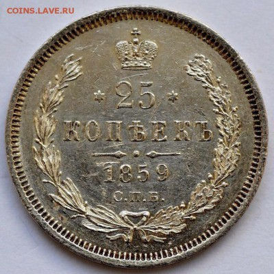 25 копеек 1859 года, оценка - 25
