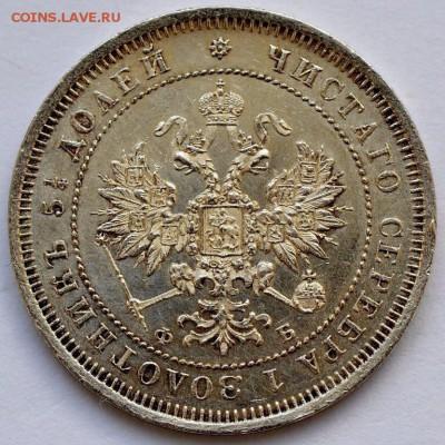 25 копеек 1859 года, оценка - 25.