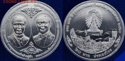Монеты Тайланда - tai.JPG