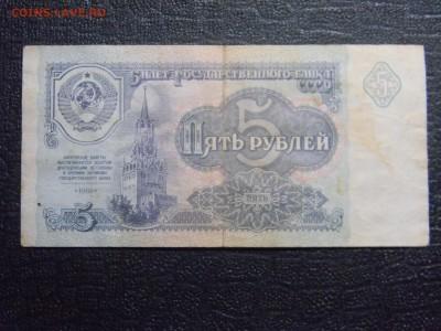5 рублей 1961 до 28.05 в 21.30 по Москве - Изображение 2413