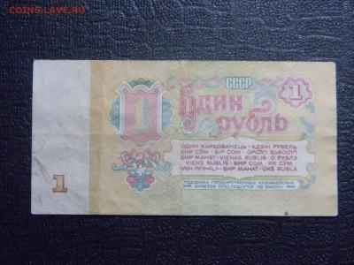 1 рубль 1961 до 28.05 в 21.30 по Москве - Изображение 2419