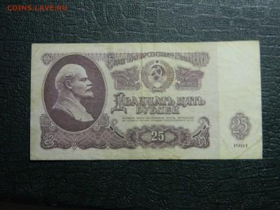 25 рублей 1961 до 28.05 в 21.30 по Москве - Изображение 2427