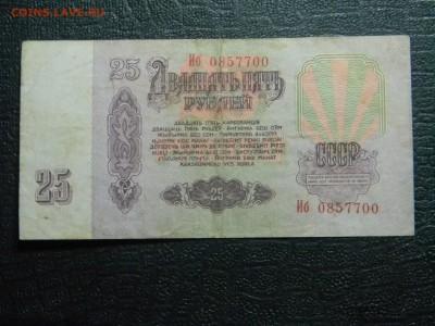 25 рублей 1961 до 28.05 в 21.30 по Москве - Изображение 2426