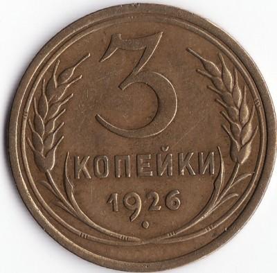 монеты 1920х годов - 3kop26-1
