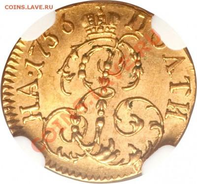 Коллекционные монеты форумчан (золото) - Poltina 1756 MS-63 (3)