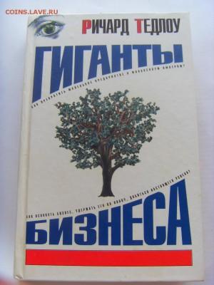 Книги по фиксу 20 руб. до 03.06.2017 г. - SDC14779.JPG