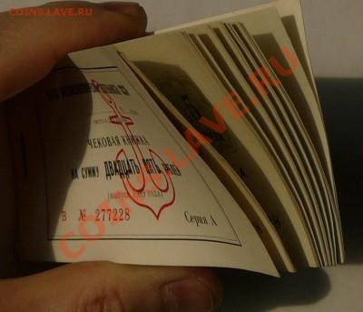 Чековая книжка Банка ВЭД СССР,вып.1989 г. - P1040711.JPG