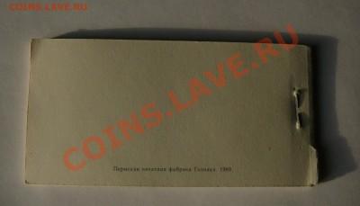 Чековая книжка Банка ВЭД СССР,вып.1989 г. - P1040710.JPG