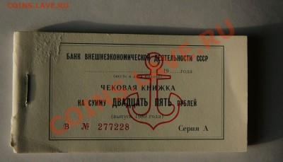 Чековая книжка Банка ВЭД СССР,вып.1989 г. - P1040709.JPG