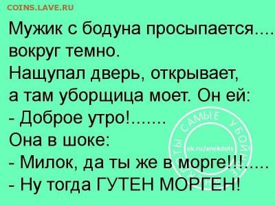 юмор - тт