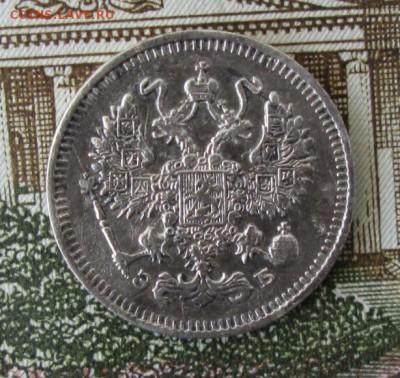10 копеек 1909 года до 22-00 04.06.17 года - IMG_1340.JPG