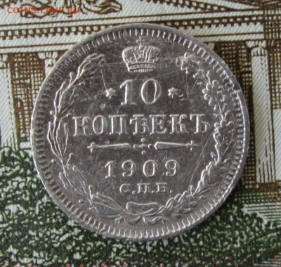 10 копеек 1909 года до 22-00 04.06.17 года - IMG_1339.JPG