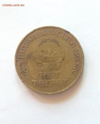 1 тугрик 1971г. , Монголия , до 05.06.17г. - 1 тугрик-1