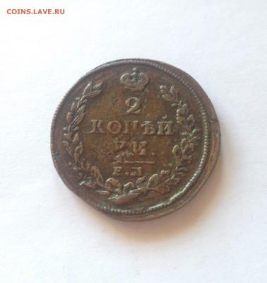 2 копейки 1813 ЕМ НМ , до 05.06.17г. - 2-1813-2.JPG